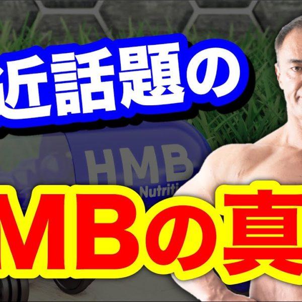 【本当に効果はある?】今話題のHMBとEAAについて山本義徳氏が解説!