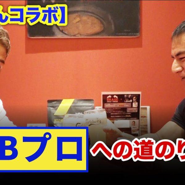 【JINさんコラボ】ステーキハウスベラスにてIFBBプロへの道についてお聞きしました