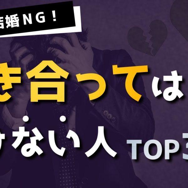 【恋愛・結婚】絶対に付き合ってはいけない人TOP3