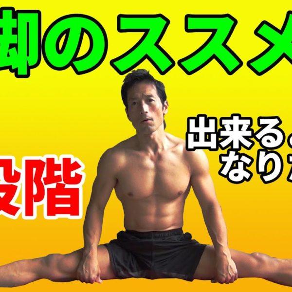 開脚できるようになりたい?柔軟性UP!開脚ストレッチの進め方 4段階に分解して行うのがいいのです!体が固い人へ!