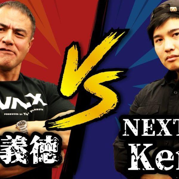 山本義徳 VS NEXTFIT Kento