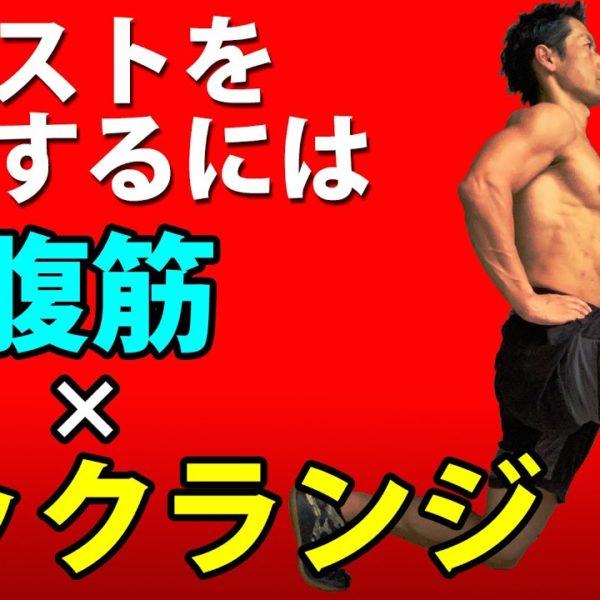 ウエストを細くするには、【腹筋】×【バックランジ】を交互に!インターバルトレーニングのような、走ってるような、お腹引き締めエクササイズのレッスン!