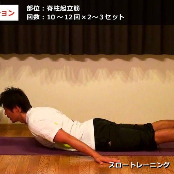 バックエクステンション!脊柱起立筋を鍛えるスロトレ【筋トレ動画】