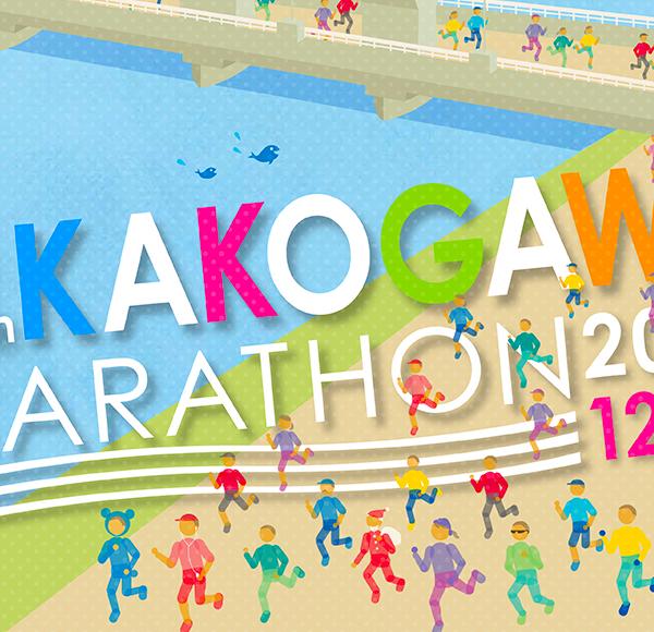 加古川マラソン大会2017【マラソン大会情報】