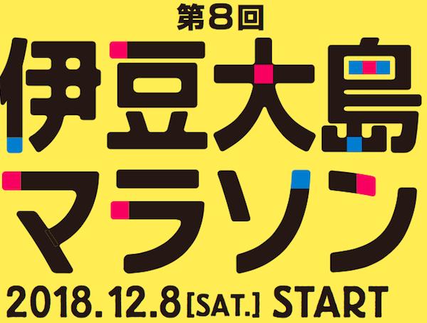 第8回伊豆大島マラソン【マラソン大会情報】