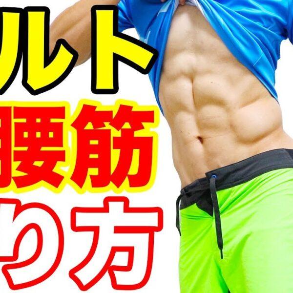 腸腰筋の筋トレ!シックスパックとヒップアップ効果絶大!【筋トレ動画】