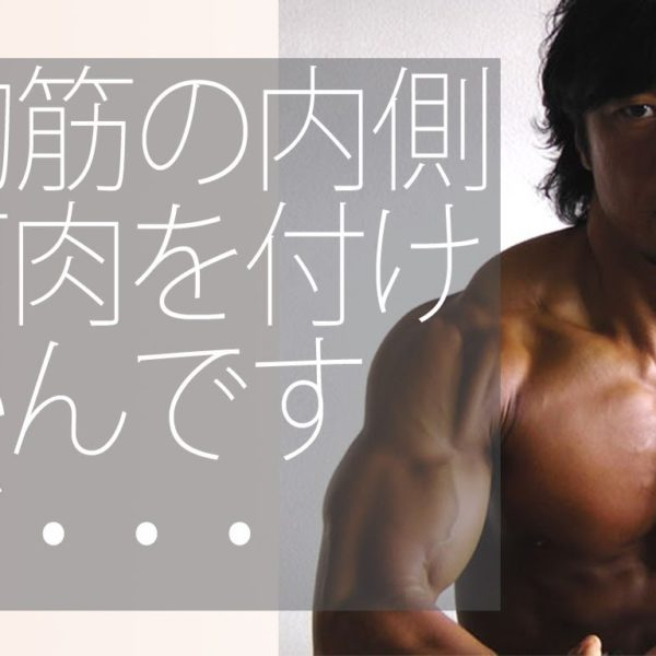 大胸筋の内側に筋肉を付ける!筋トレ初心者トレ友動画【トレーニング動画】