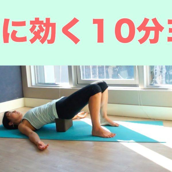 腰痛に効くおうちで10分ヨガ!【 ヨガ動画】