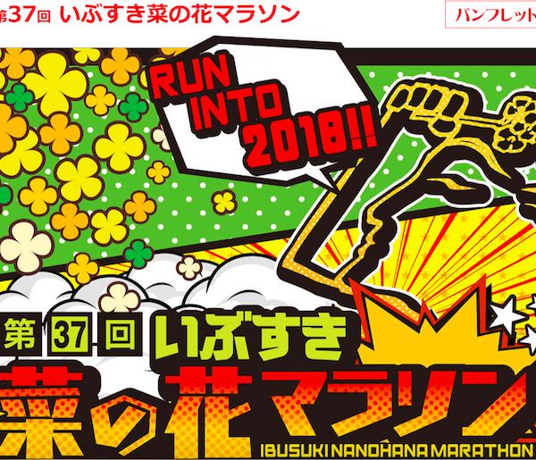 いぶすき菜の花マラソン2018【マラソン大会情報】