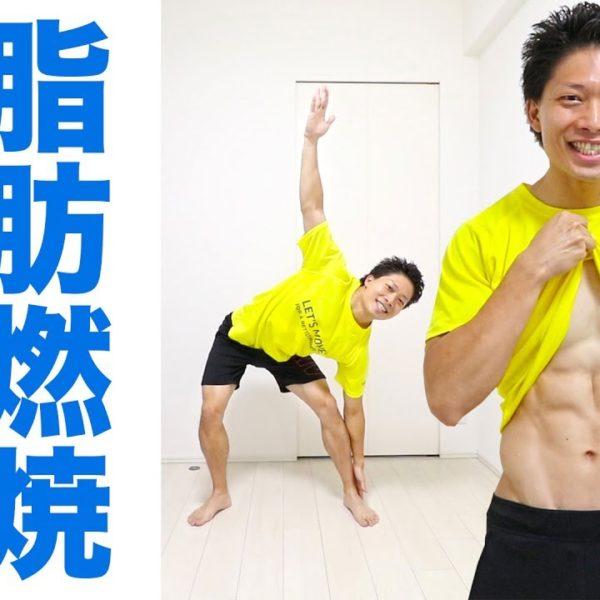 内臓脂肪と皮下脂肪を落とす4分間のラジオ体操!#2【 トレーニング動画】