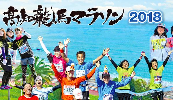 高知龍馬マラソン2018【マラソン大会情報】