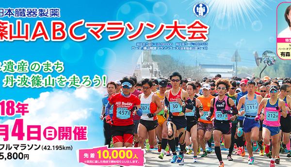 第38回篠山ABCマラソン【マラソン大会情報】