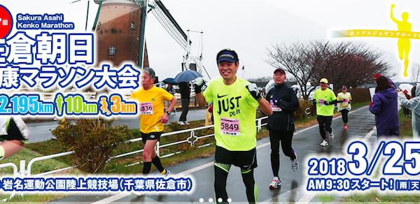 第37回 佐倉朝日健康マラソン【マラソン大会情報】