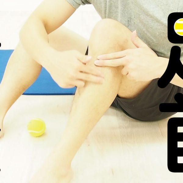 足首が硬い人必見!足首を柔らかくするストレッチ方法!【ストレッチ動画】