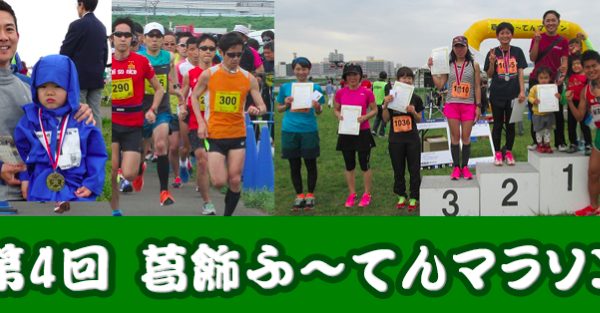 第4回葛飾ふ〜てんマラソン【マラソン大会情報】