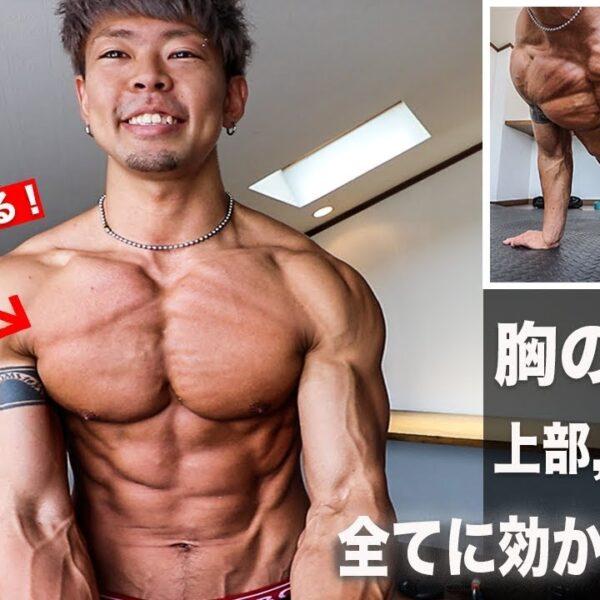 最強大胸筋トレ!確実に大きく出来る3分間の最強自重胸トレメニュー!【筋トレ動画】