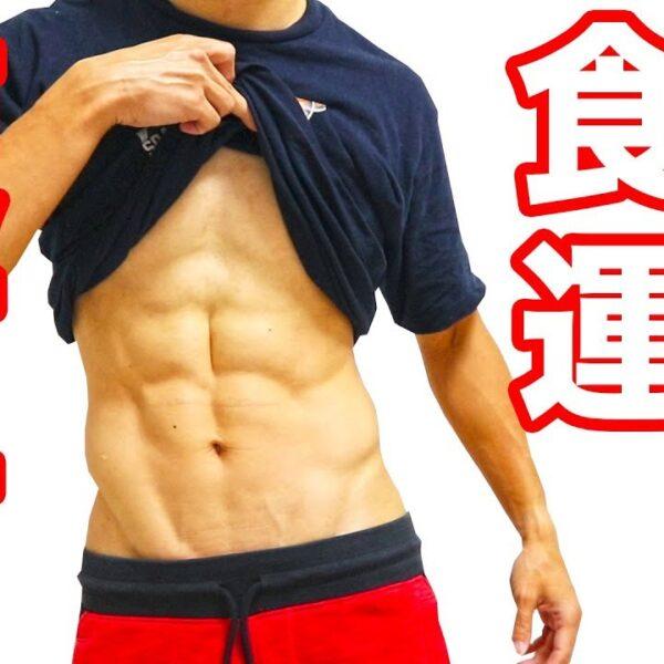 【ダイエット】よくある間違いと正しいやり方!食事&運動方法!