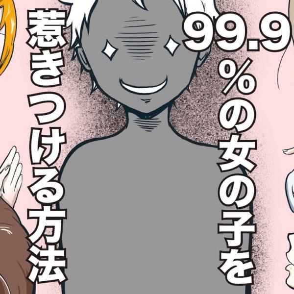 【衝撃】女の子を99.9%惹きつける方法