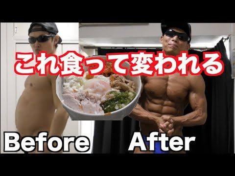 【ダイエット】本気で痩せたきゃこれ食っとけ!!俺の最強減量メシ!!