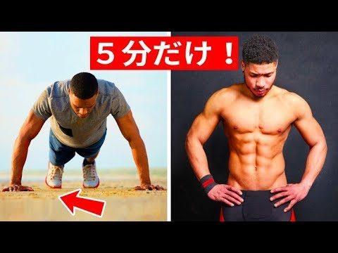 胸筋を鍛える5分トレーニング