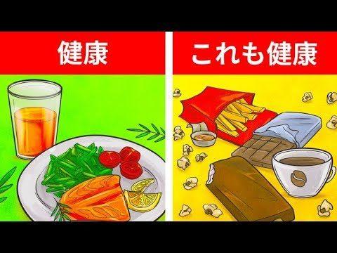 実は体にいい「悪い」食べ物9選