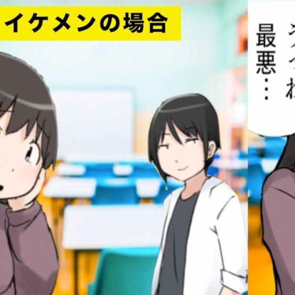 【漫画】イケメンとブサメンの違い5選【マンガ動画】
