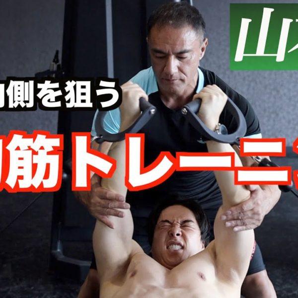 大胸筋の上部と内側を鍛える2種目を山本義徳先生に教わりました。大胸筋トレ
