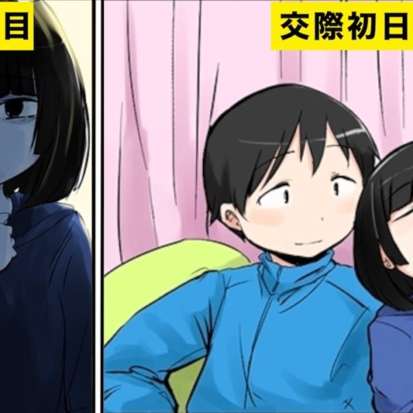 【漫画】メンヘラ女子と付き合ったらどうなるのか?【マンガ動画】