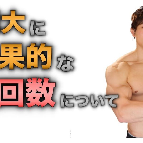 筋トレの回数設定について!筋肥大に効果的な負荷で鍛える【筋肉】