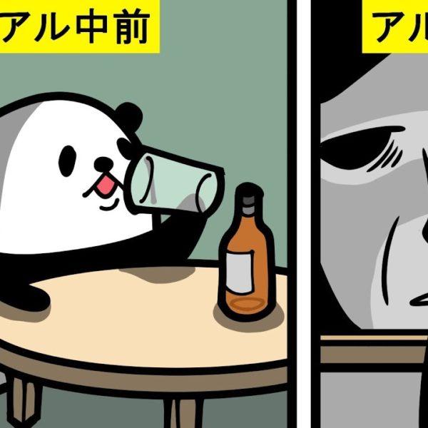 【危険】アルコール依存症になるとどうなるのか