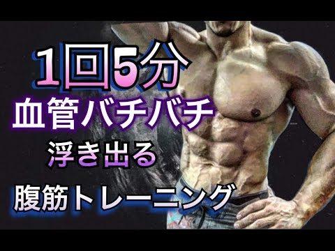 地獄の5分間腹筋g[5minute Abs Workout]