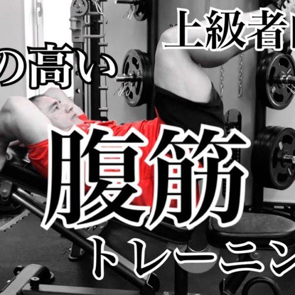 【筋トレ】上級者向け!負荷の高い腹筋トレーニングの方法