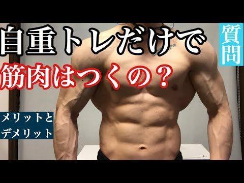 自重トレだけで筋肉はつくの?自重トレーニングは効率が良いのかなど質問にお答えします。