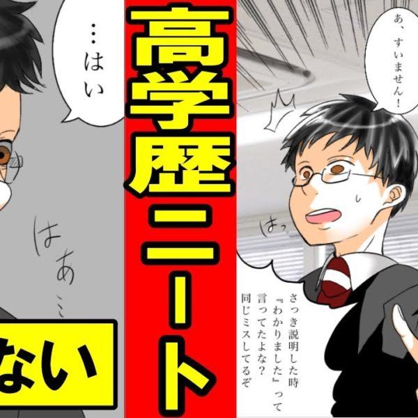 【漫画】高学歴なのになぜ社内ニートになるのか?高学歴ニートの末路(マンガ動画)