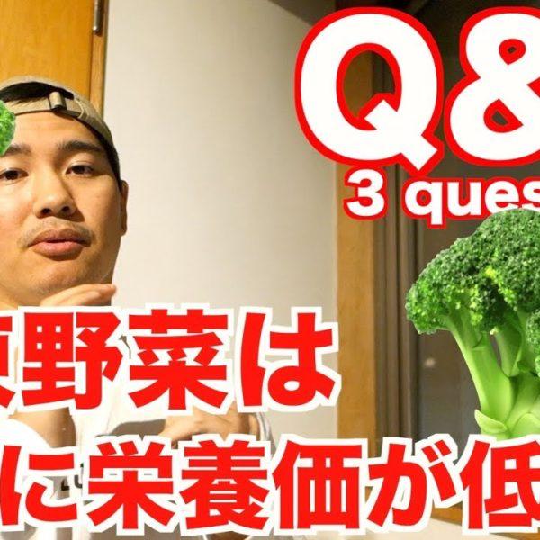 冷凍野菜は極端に栄養価が低い?!【Q&A】