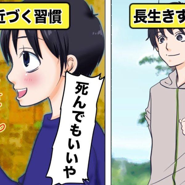 【漫画】あなたを死に近づける3つの最悪な習慣【イヴイヴ漫画】