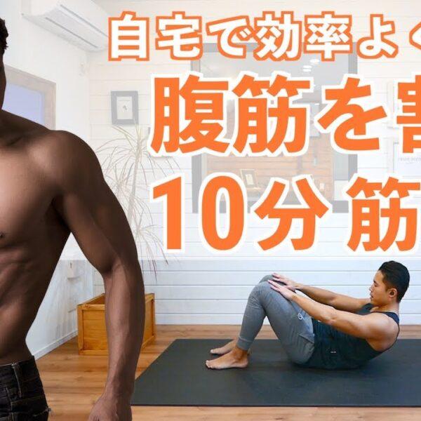 【腹筋を割る】10分間のトレーニング方法(BPM筋トレ/腹筋MIX)