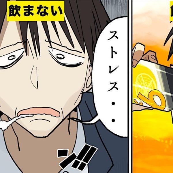【漫画】ストロング系飲料を飲み続けるとどうなるのか?【マンガ動画】