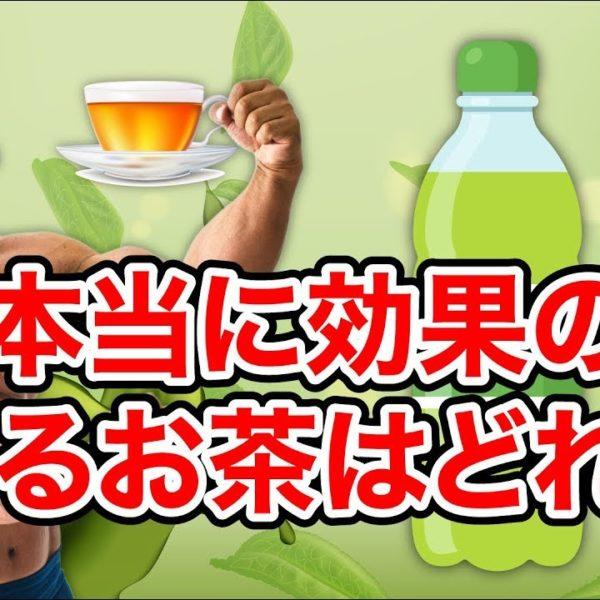 市販されているお茶の真実!本当に効果があるのか山本義徳氏が解説