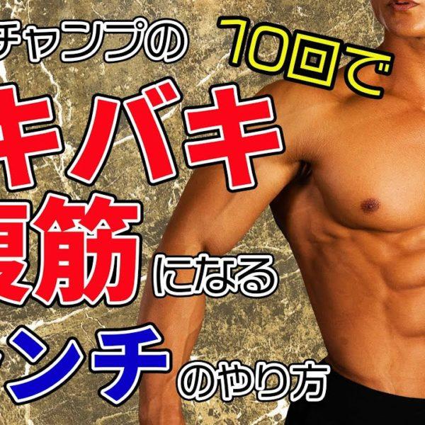 アジアチャンプの10回でバキバキ腹筋になるクランチのやり方!