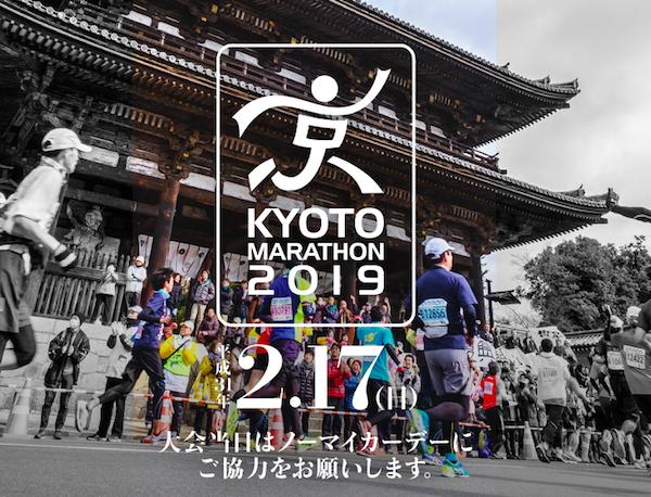16,000人で京都を走ろう!京都マラソン2019【マラソン大会情報】