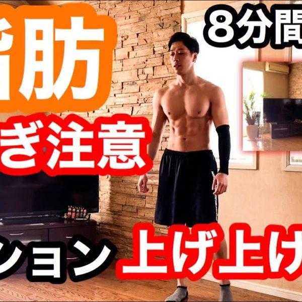 【実況つきHIIT】痩せすぎ注意!自宅で筋トレ。