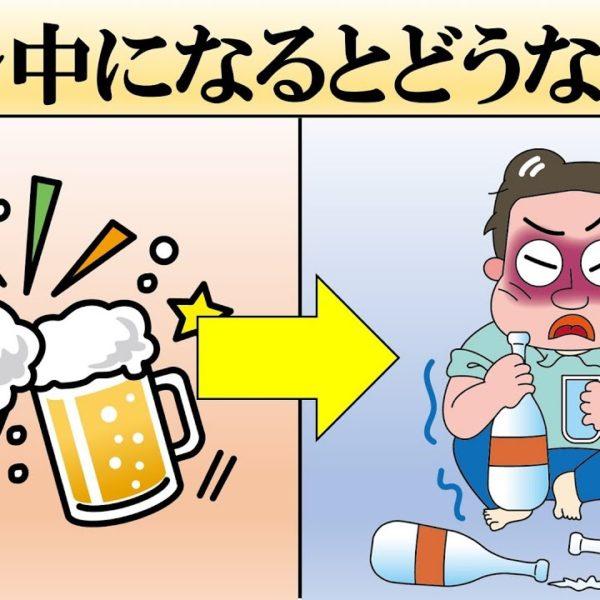 アルコール依存症になるとどうなる?【アル中の仕組み】