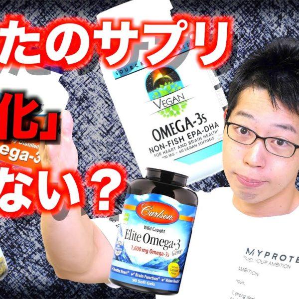 【筋トレ】フィッシュオイルの酸化度合いを調べる方法!