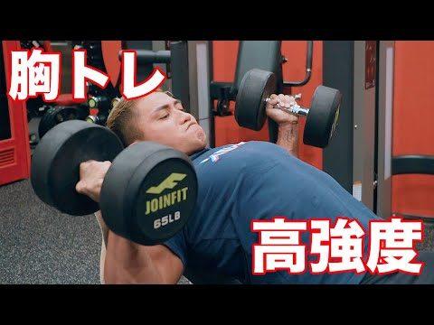 ベンチプレス200kgで組む大胸筋トレ