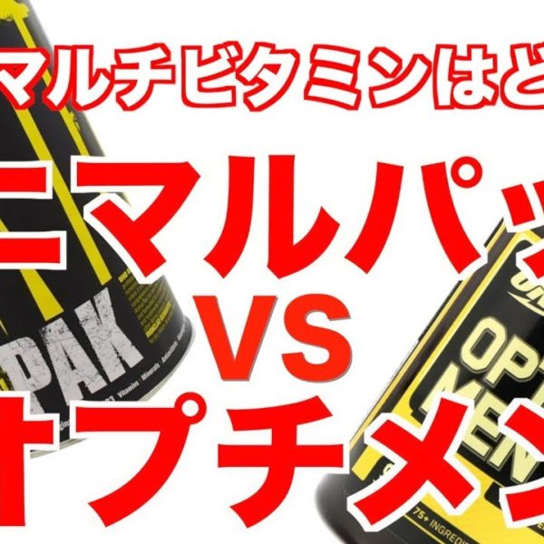 【アニマルパック VS オプチメン】最強のマルチビタミンはどっち?! 比較解説.