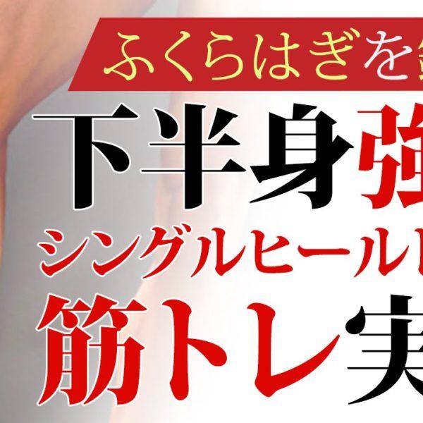 ふくらはぎの筋肉を鍛えるシングルヒールレイズのやり方【筋トレ動画】
