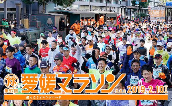 50年以上の歴史!人気の愛媛マラソン2019【マラソン大会情報】