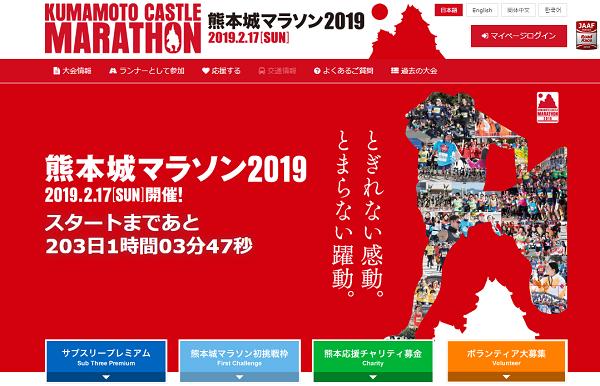 とぎれない感動。とまらない躍動。熊本城マラソン2019【マラソン大会情報】