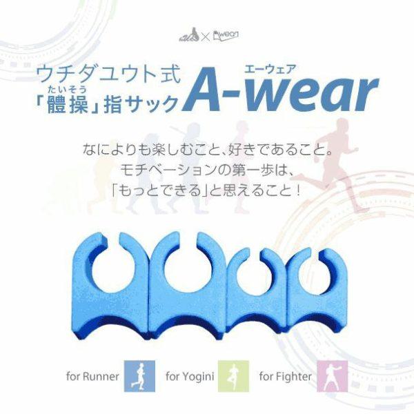 運動神経向上・姿勢改善ツール『A-wear』とは